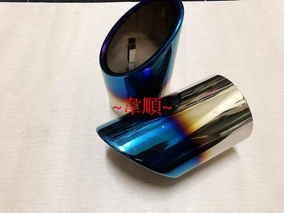 ~韋順~HONDA CRV5 CRV-5 5代 CRV白金尾飾管 鈦藍尾飾管 烤藍尾飾管 不鏽鋼尾飾管 裝飾排氣管