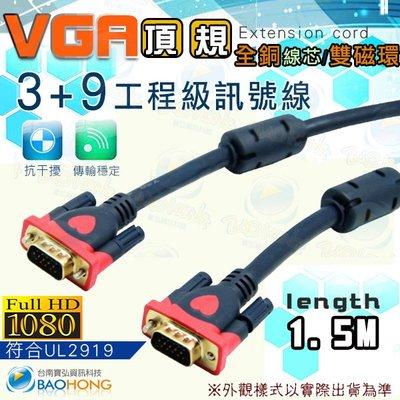 含發票】 1.5M1.5米1.5公尺 VGA 3+9頂規工程級螢幕訊號線 工程專業用螢幕線 滿芯全銅線芯鍍金頭