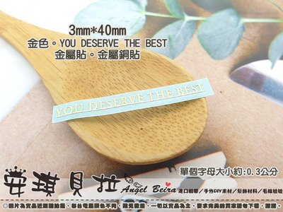 【安琪貝拉DIY手作】TM432|祝福語 英文字母☆小號 YOU DESERVE THE BEST 金屬貼 金屬銅貼