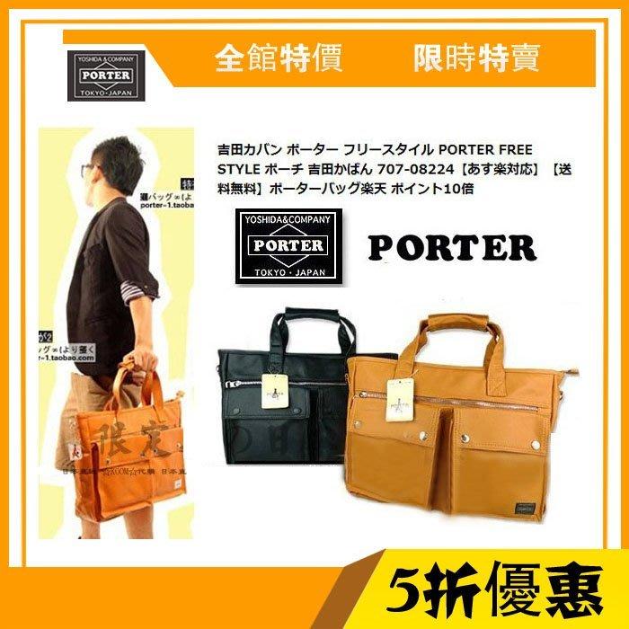 日本直送 吉田包Head Porter JAPAN 手提包  高品質多功能公文包側背包