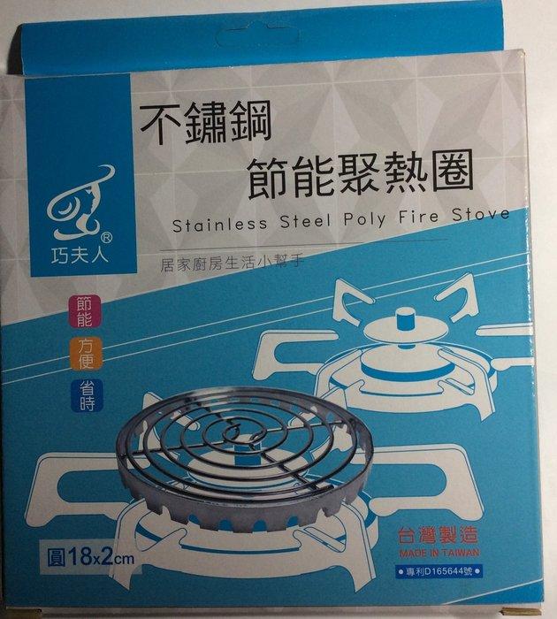 (玫瑰Rose984019賣場)採用不鏽鋼材質~台灣製 巧夫人瓦斯爐節能聚熱圈18cm~(圓.方爐型皆可)