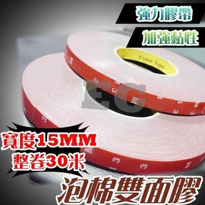 現貨 光展 泡棉雙面膠 寬度15MM 一整捲30米 雙面膠帶 萬用膠帶 專業改裝 最黏膠帶 強力膠帶 車用膠帶