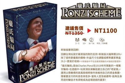 大安殿實體店面 免運送牌套 2016新版 龐氏騙局 Ponzi Scheme 繁體中文正版益智桌上遊戲
