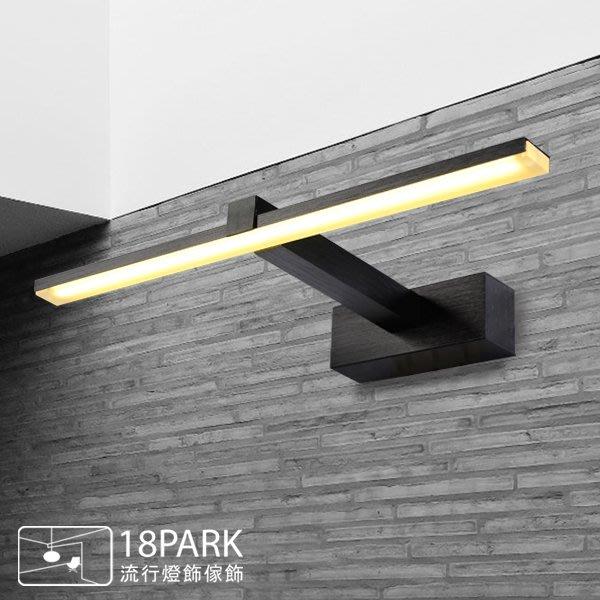 【18Park 】節能實用 Practical [癮極光壁燈-80cm]