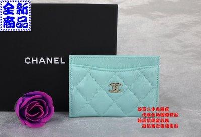 優買二手名牌店Chanel A31510 限量 藍 荔枝皮 淡金 信用卡 名片夾 悠遊卡 證件夾 卡片夾 全新品