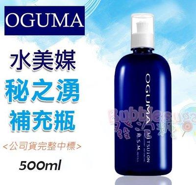 ☆發泡糖 OGUMA 水美媒 (每天補水)  秘之湧水美媒500ml 補充瓶  台南自取/超取
