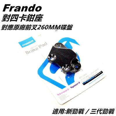 Frando 對四卡鉗座 卡座 卡鉗座 對應原廠前叉 260MM碟盤 適用 新勁戰 二代勁戰 三代勁戰 三代戰 勁戰三代