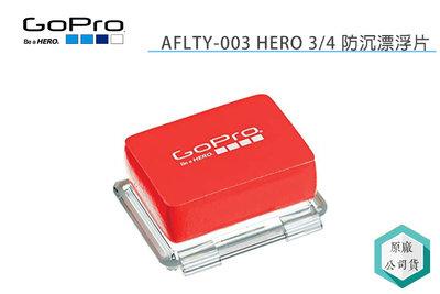 《視冠高雄》下殺7折 GOPRO HERO 3 / 4 水上 防沉 漂浮片 公司貨 AFLTY-003