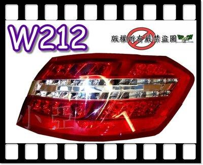 小亞車燈╠ 全新 BENZ 賓士 W212尾燈 原廠型 全 LED 尾燈 外側 一顆5500