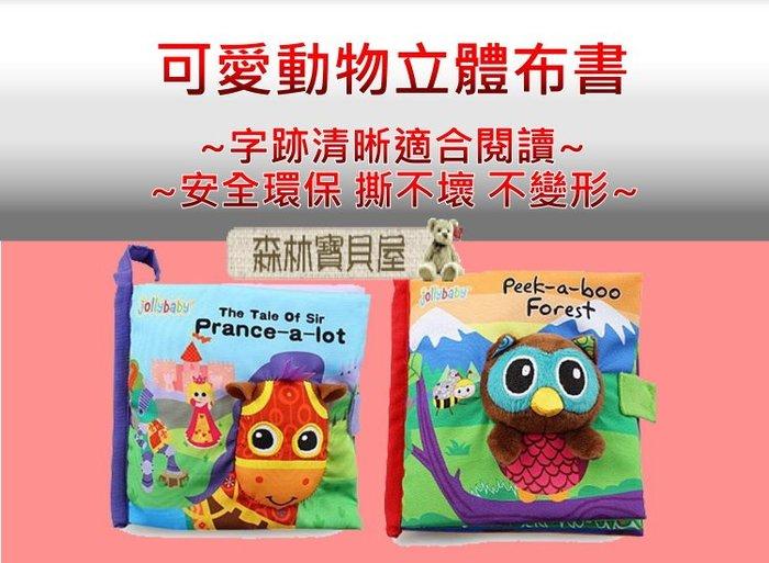 森林寶貝屋~可愛動物立體布書~嬰幼兒寶寶觸感立體早教布書~多功能益智玩具~貓頭鷹布書~小馬布書
