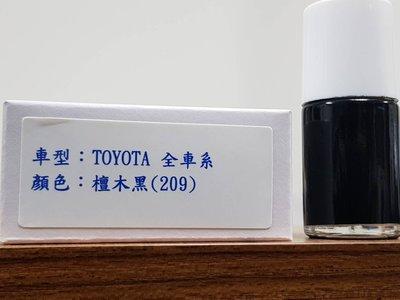 艾仕得(杜邦)Cromax 原廠配方點漆筆.補漆筆 TOYOTA 全車系 顏色:檀木黑 色號:209