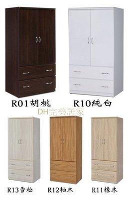 【DH】商品貨號AF12-1商品名稱《金風》75CM二抽衣櫃(圖一)柚木色.橡木色.雪松色.白色.胡桃色.五色可選台灣製