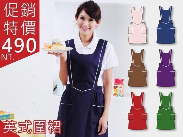 英式圍裙☆6色☆現貨供應A2