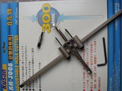 四溝免出力電鑽專用-矽酸鈣板用自在錐 (自由錐)最大到 300mm