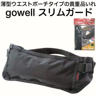 日本製  Gowell 超薄型 旅遊貼身腰包(預購)
