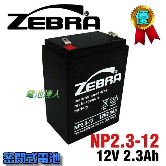【電池達人】NP2.3-12 12V2.3Ah ZEBRA 斑馬 蓄電池 消防警報器 電梯備用電池 NP2.6-12