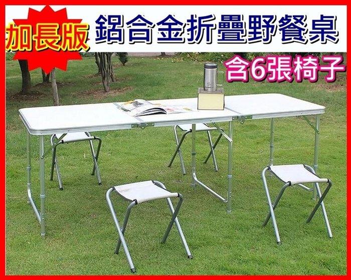 雲蓁小屋  180CM加長攜帶型三段調高三折桌(含6張椅子) 手提式鋁合金摺疊桌/ 野餐桌/折疊鋁桌/行動桌/露營桌