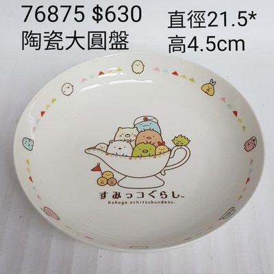 【日本進口】角落生物~陶瓷大圓盤$630 /個