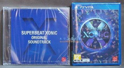 【月光魚 電玩部】純日版 附早期購入特典CD PSV SUPERBEAT XONiC 純日版 PS Vita