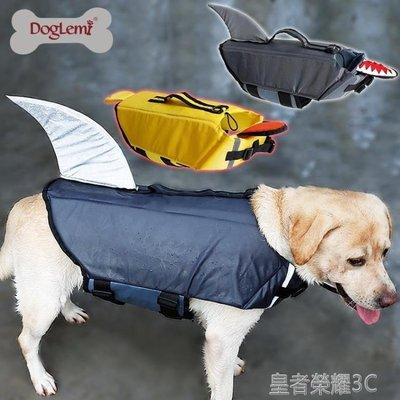 狗狗游泳救生衣 鯊魚鴨子變身裝寵物游水背心衣服全館免運全館免運