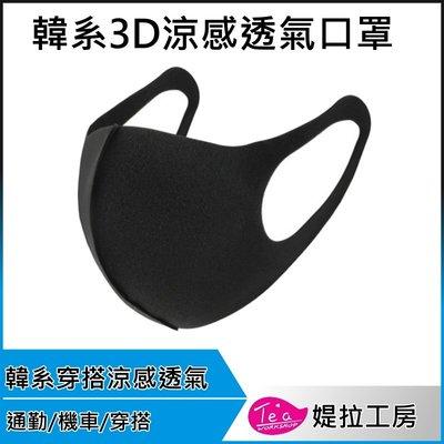 韓系3D真絲涼感透氣口罩 海綿口罩 防塵口罩 立體口罩 防污新款口罩 明星同款可水洗男女時尚 防塵最佳 防護裝備