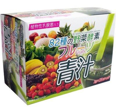 小驚奇代購【現貨】日本製 HIKARI 82種 野菜 酵素 青汁 水果 植物性 乳酸菌 食品 3g x 25包~