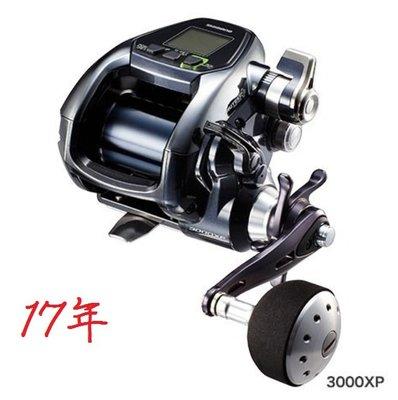 北海岸釣具 shimano 17 Force Master 3000XP FM3000XP 電動捲線器 電捲船釣鐵板路亞