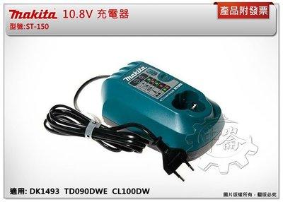 *中崙五金【附發票】(來電/來店優惠價) 牧田10.8V充電器 DC10WA 適用: DK1493 CL100DW