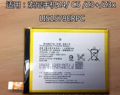 SONY Z3 Z3+ Z3+X Z4 C5 E6533 E6508 Z3X E6553 E5533 電池 優於官方版本
