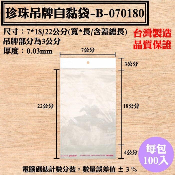 【珍珠吊牌自黏袋-B-070180,7X18公分】100入/包,吊牌袋、OPP吊掛袋、飾品吊牌袋、工廠直營可訂做