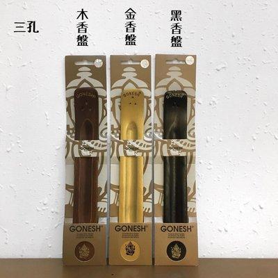 【FANCY】美國GONESH【GO2572】木製 香盤 線香 / 塔香 兩用香盤 & 單孔香盤