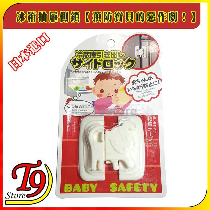【T9store】日本進口 冰箱抽屜側鎖【預防寶貝的惡作劇!】