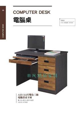 非凡精品家具 全新 黃金雙色3尺電腦桌*書桌*辦公桌*寫字桌*木桌*會計桌*洽談桌*兒童書桌*工作桌*美甲桌*事務桌