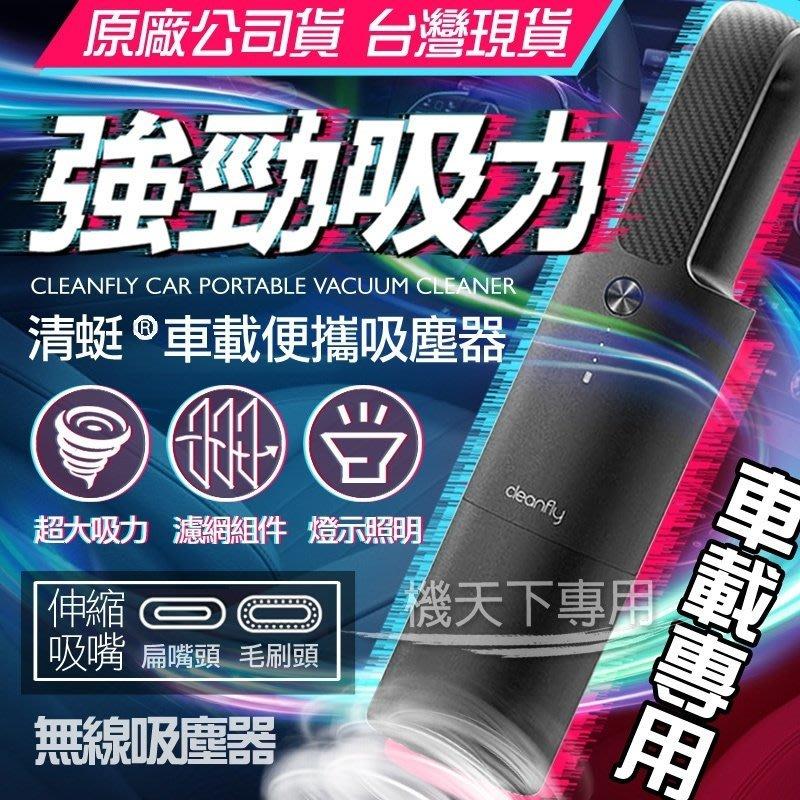 【I & K生活館】小米清蜓車用吸塵器 迷你可攜式帶LED燈 手持吸塵器 無線吸塵器 大吸力 米家 小米有品 快速充電