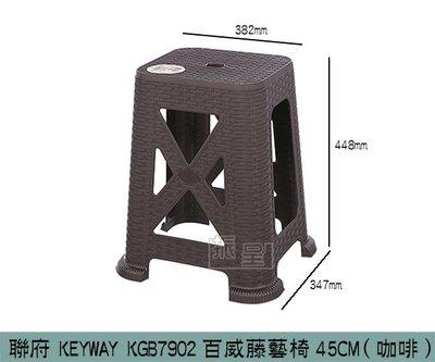 『振呈』 聯府KEYWAY KGB7902 (咖啡)百威藤藝椅45CM 塑膠椅 戶外椅 藤椅 高腳椅/台灣製