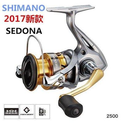 魚輪SHIMANO禧瑪諾17款SEDONA 路亞紡車輪漁線輪淺線杯遠投紡車輪