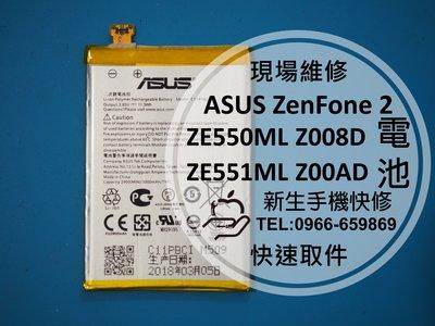 免運費【新生手機快修】ASUS ZenFone 2 ZE551ML 全新原廠電池 附工具 無法開機 Z00AD 維修更換