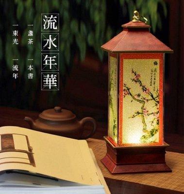 【佳樺生活本舖】梅蘭竹菊復古夜燈(DC...