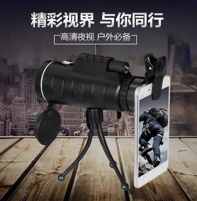 【炙哥】有新款手機架 單筒單鏡 全配望遠鏡 手機拍照 單眼夜視 軍式手握望遠鏡 35x50 手機望遠鏡