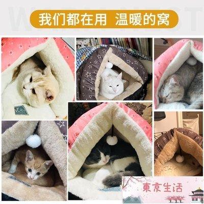 波奇網寵物用品伊麗五角星三角半封閉藍貓窩貓咪用品貓窩四季通用【東京生活】
