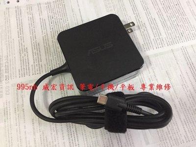 華碩 筆電變壓器 Q325 Q325UA  UX370 UX370UA UX390 UX390A TYPE C 充電器