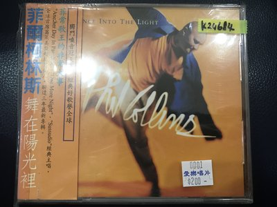 *真音樂*PHIL COLLINS / DANCE INTO LIGHT 二手 K24684