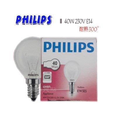 【城市光點】【PHILIPS-鹵素燈】現貨供應PHILIPS 40W E14 230V 耐熱300度 烤箱微波爐專用燈泡