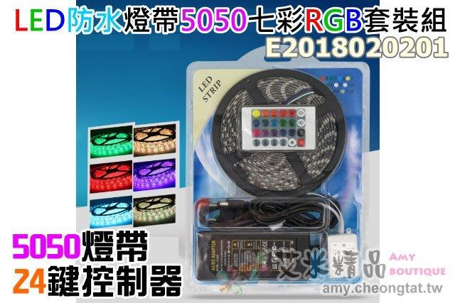 【艾米精品】LED防水燈帶5050七彩RGB套裝組(24鍵控制器、長度5米、寬度10mm、配遙控器+變壓器)