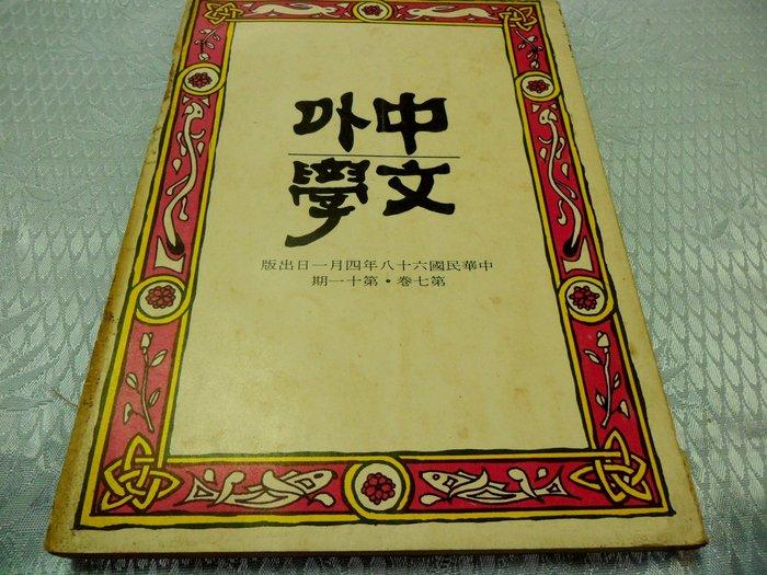 紅色小館S2~中外文學(第七卷.第十一期)