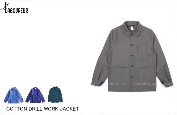 WaShiDa【LE LABOUREUR】 法國品牌 COTTON DRILL 工裝 工作 三口袋 外套 夾克 - 現貨