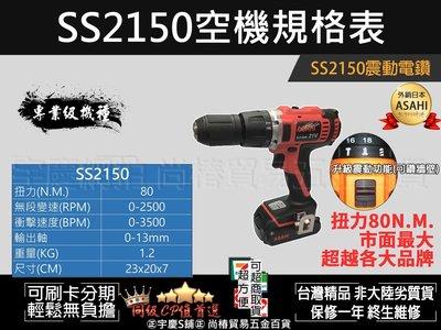可刷卡分期輕量款高扭力80n.m日本ASAHI SS2150 充電起子機/ 震動電鑽21V三星鋰電2.0AH*1 台北市