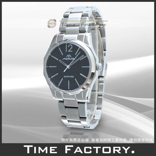 【時間工廠】全新現貨可超取 MAYA 馬雅時尚錶 MS11018-110111
