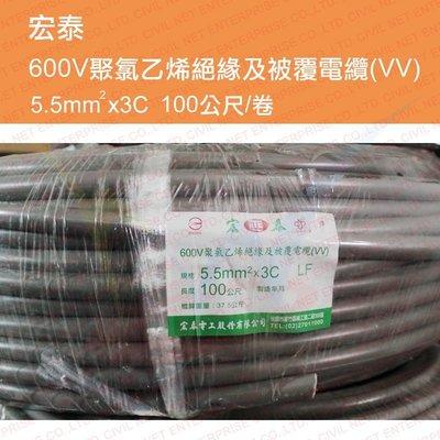 【瀚維 電力電纜】宏泰 5.5mm²*3C 600V 聚氯乙烯絕緣 被覆電纜 電力線 電纜線 電線 內有多種規格選擇