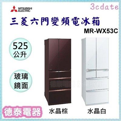 可議價~Mitsubishi【MR-WX53C】三菱525公升變頻六門電冰箱-日本原裝【德泰電器】